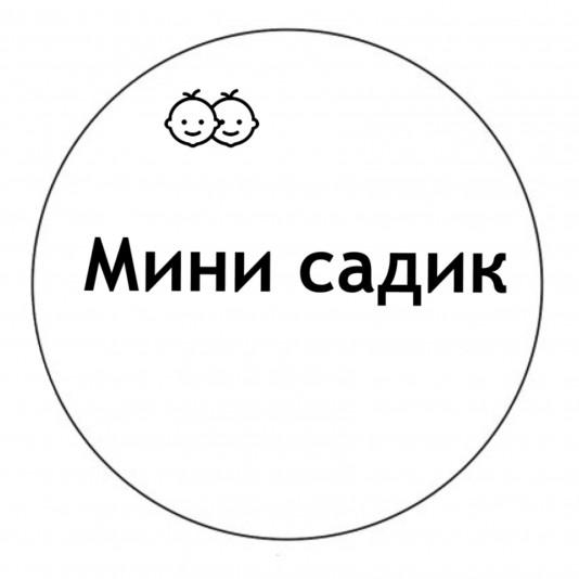 Шале детский лагерь в Абрамцево Мини садик с 9:00-13:00